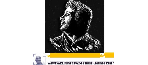 محسن چاوشی | رسانه هوادارن محسن چاوشی | Mohsen Chavoshi |