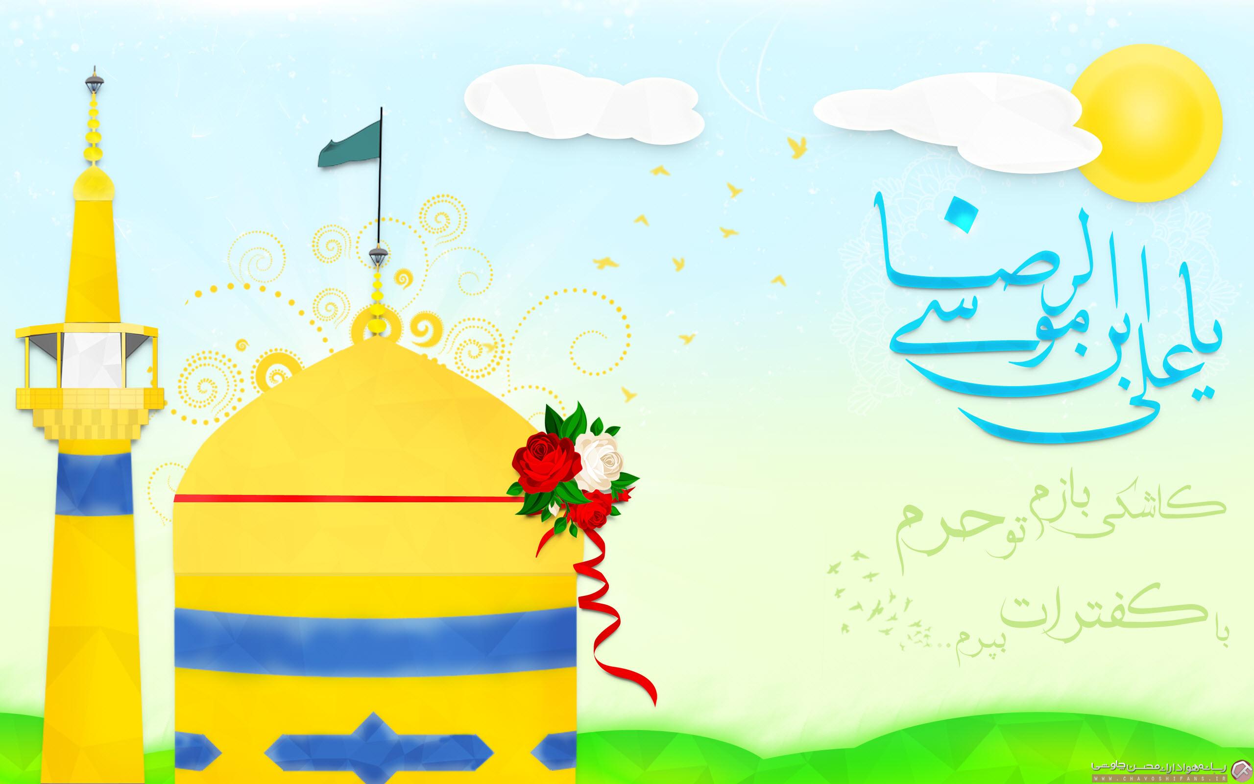 http://www.chavoshifans.ir/wp-content/uploads/2015/08/Imam-Reza-1.jpg