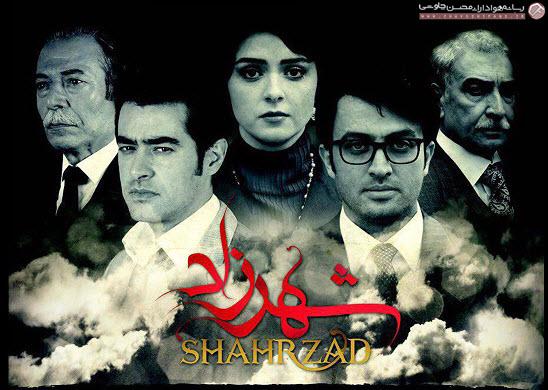 دانلود نماهنگ سریال شهرزاد با صدای محسن چاوشی