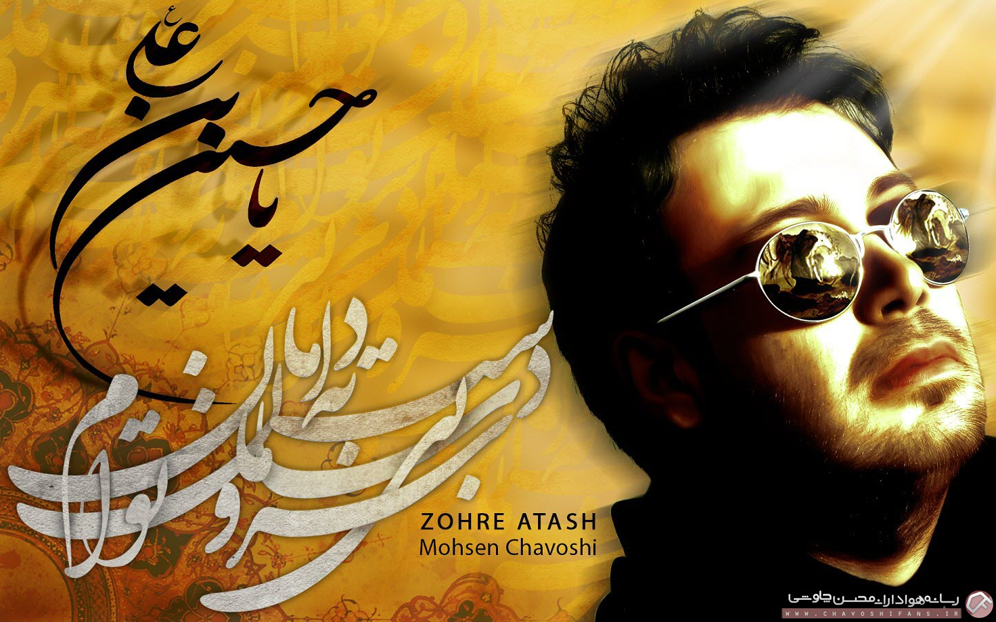http://www.chavoshifans.ir/wp-content/uploads/2015/10/Zohre_Atash1.jpg