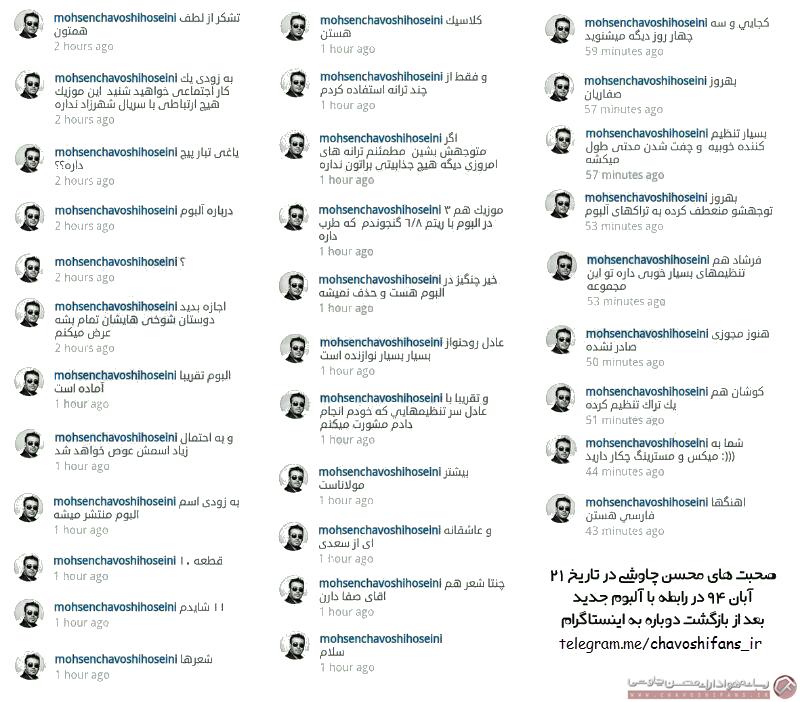کانال تلگرام موزیک محسن چاوشی