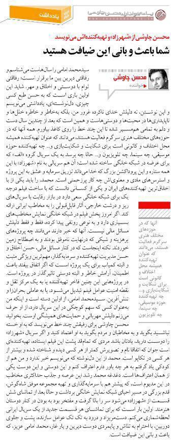 http://www.chavoshifans.ir/wp-content/uploads/2015/12/Farhikhtegan-Shahrzad.jpg