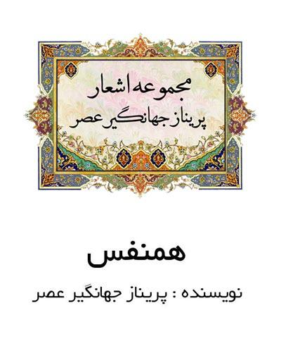 http://www.chavoshifans.ir/wp-content/uploads/2016/02/HamNafas-Parinaz-Jahangir-Asr.jpg