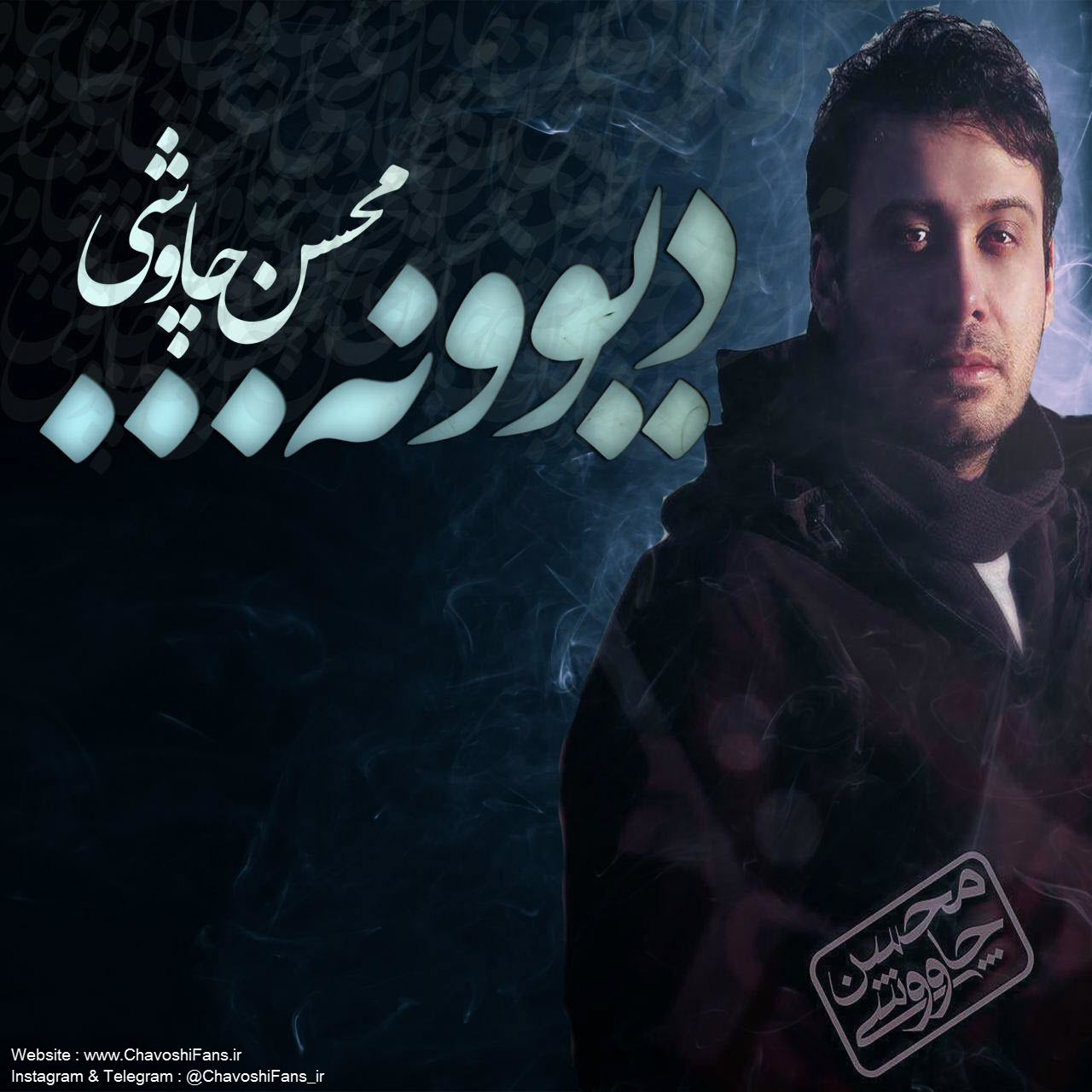 http://www.chavoshifans.ir/wp-content/uploads/2016/05/Mohsen-Chavoshi-Divooneh-www.ChavoshiFans.ir_.jpg